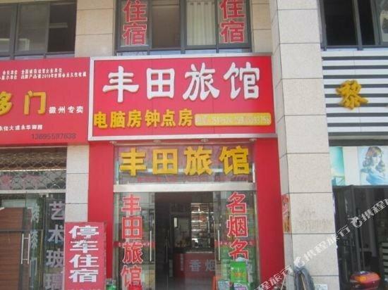 Fengtian Hostel