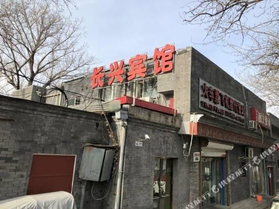Beijing Simple Inn