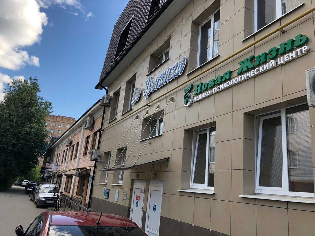 медцентр, клиника — Медико-психологический центр Новая Жизнь — Калуга, фото №1