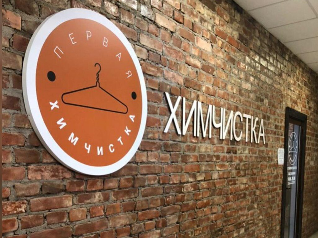 dry-cleaning — Первая Химчистка — Orenburg, photo 1