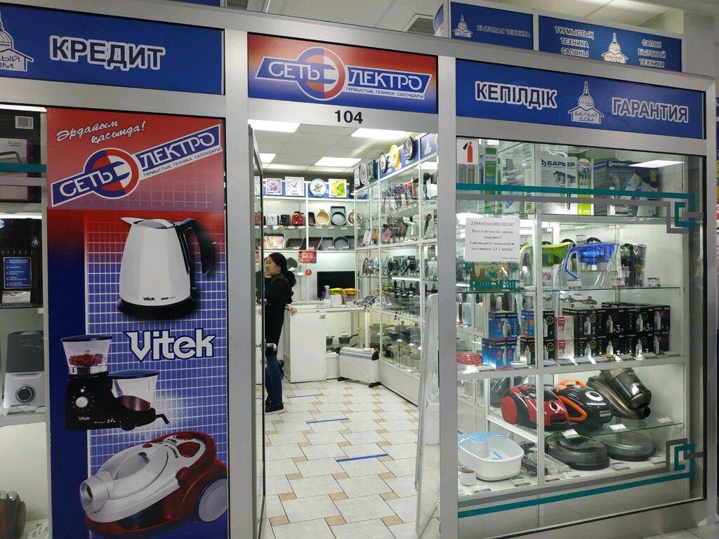 Белый дом магазин техники массажер тибетский купить в