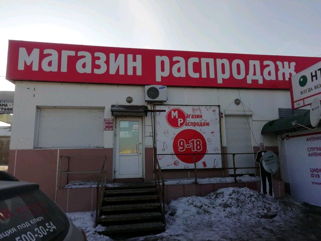 Хабаровск Магазины Распродаж