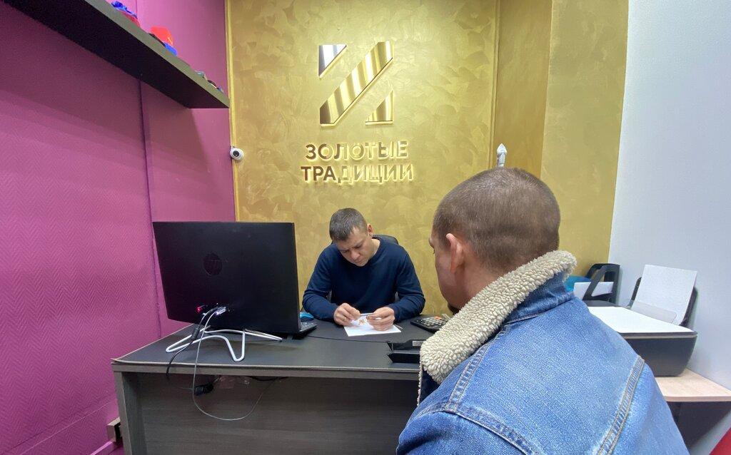 ломбард — ZotMoscow — Москва, фото №1
