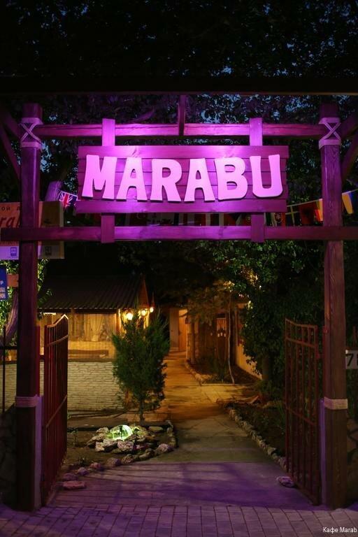 Кафе Marabu