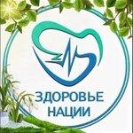 Логотип Здоровье нации