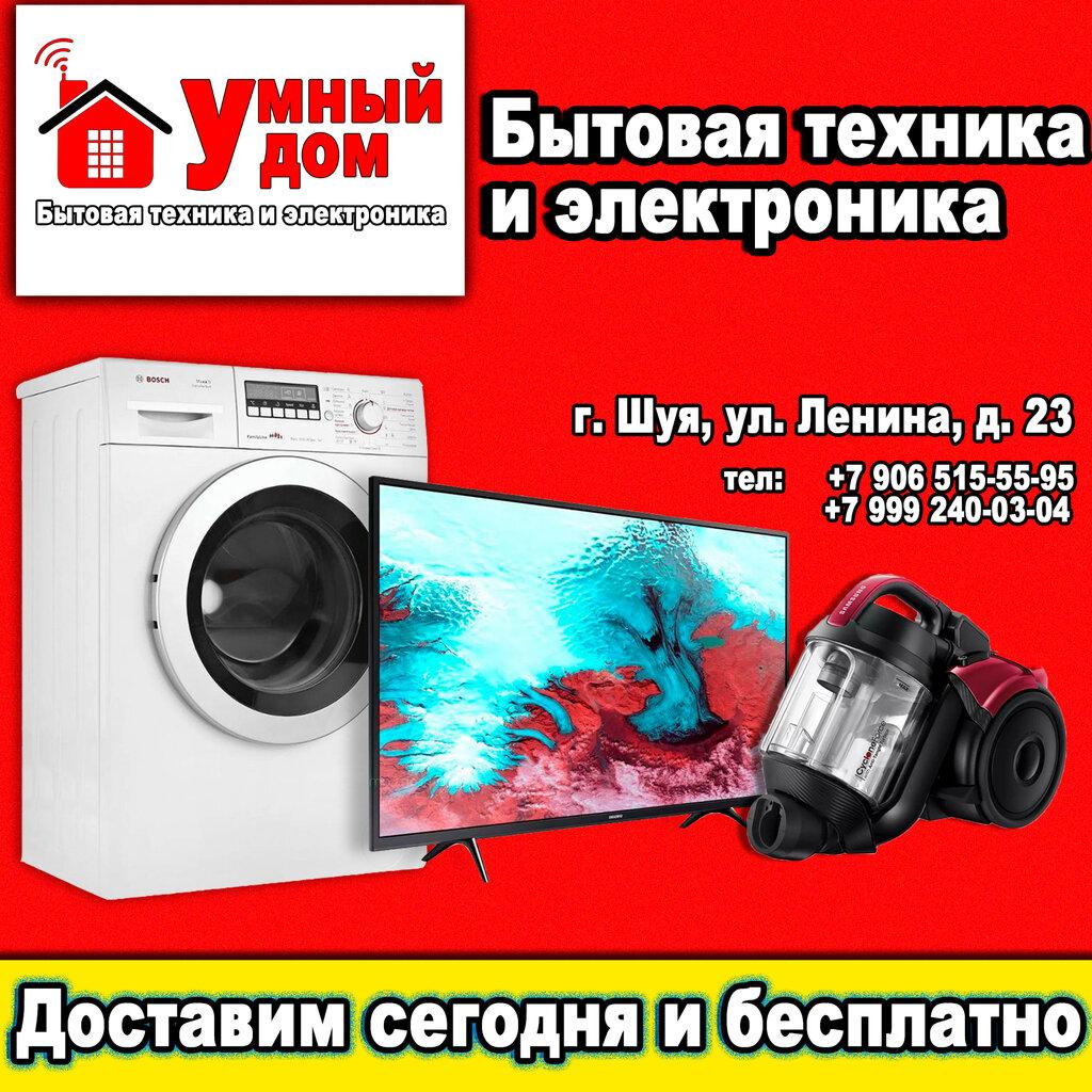 Дом бытовой техники россия вакуумный массажер celluless в