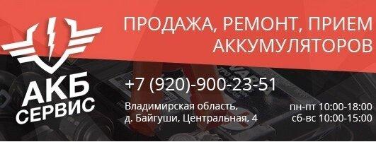 аккумуляторы и зарядные устройства — АКБ Сервис 33 — Владимирская область, фото №2