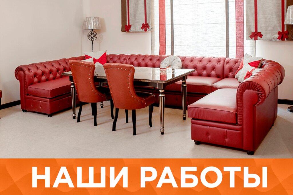 мебель на заказ — Мягкая мебель Orange — Оренбург, фото №1