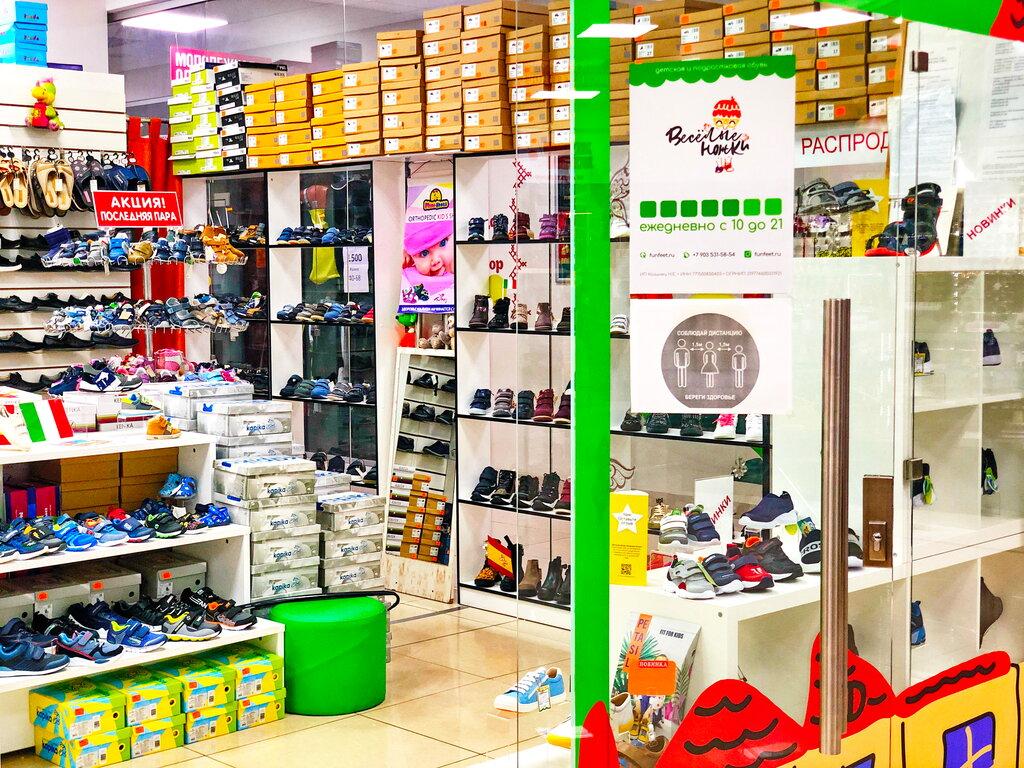 магазин детской обуви — Весёлые ножки — Москва, фото №2