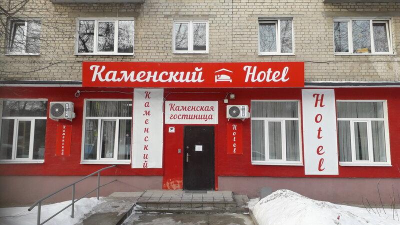 Каменский Отель