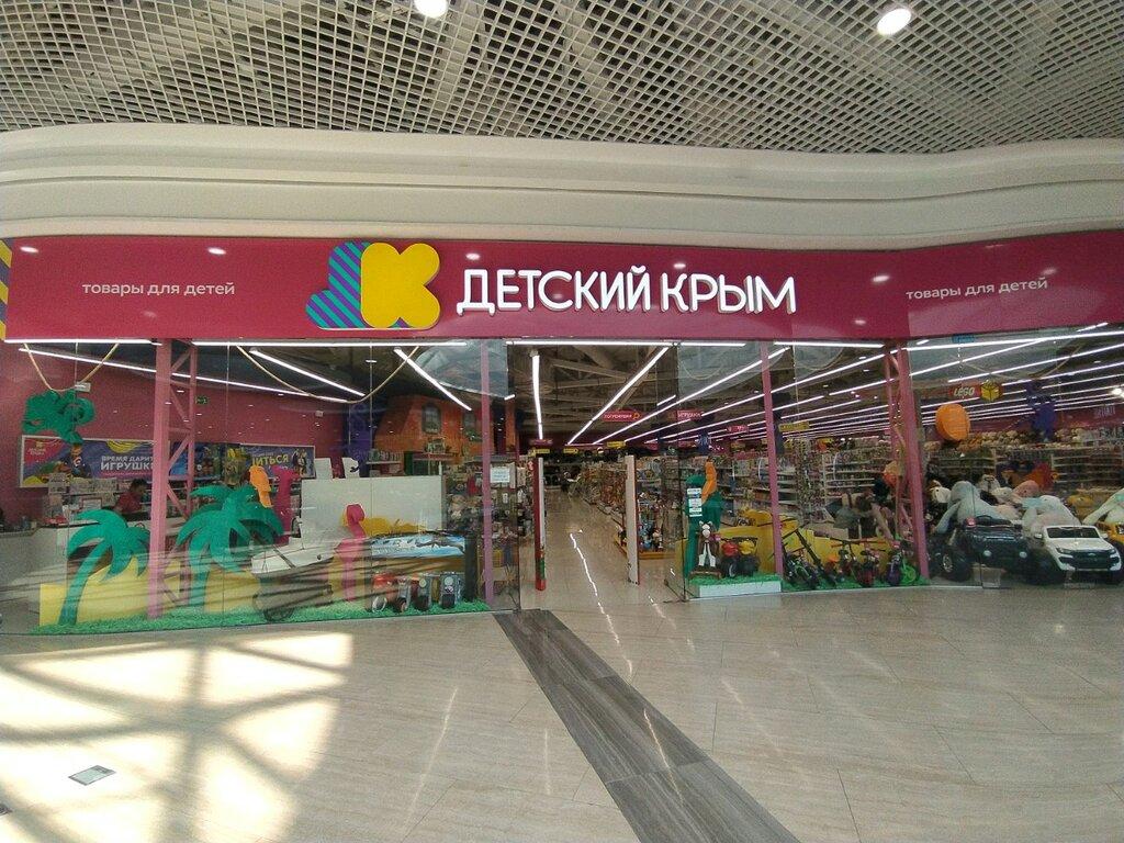 Официальный Сайт Магазина Детский Крым