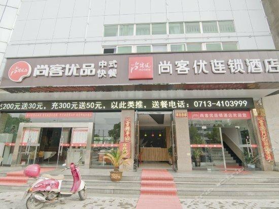 Thank Inn Hotel Hubei Huanggang Xishui County Wenyiduo Avenue