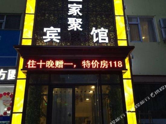 Xinyu Home Hotel Dalian