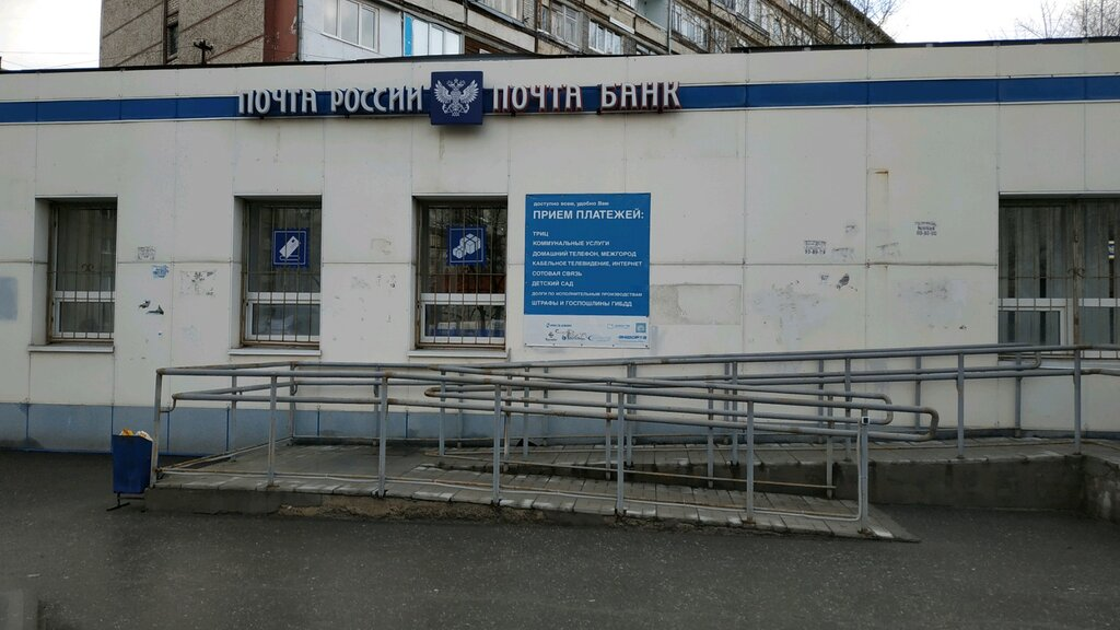 почтовое отделение — Отделение почтовой связи Тюмень 625046 — Тюмень, фото №1