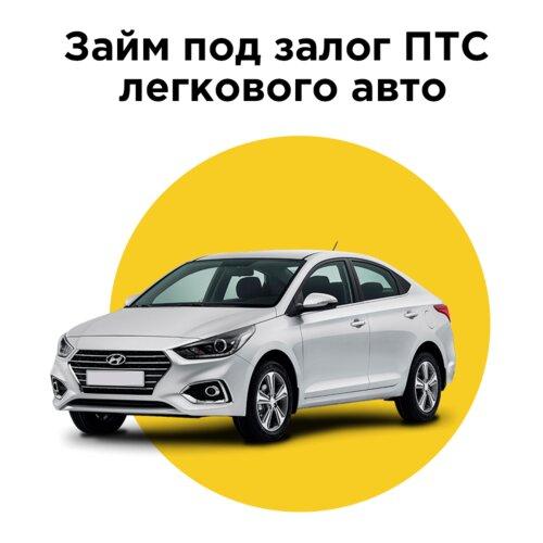 Автозалог птс рязань автосалон major в москве строгино