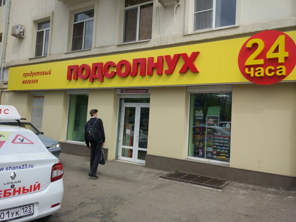Магазин Подсолнух Краснодар
