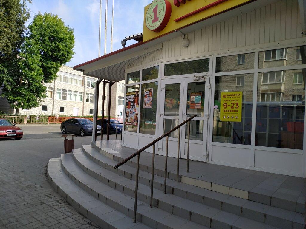 магазин продуктов — Копеечка — Дзержинск, фото №1