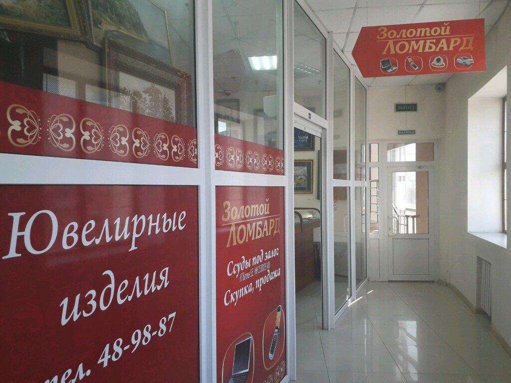 первую ломбард фототехники владивосток что