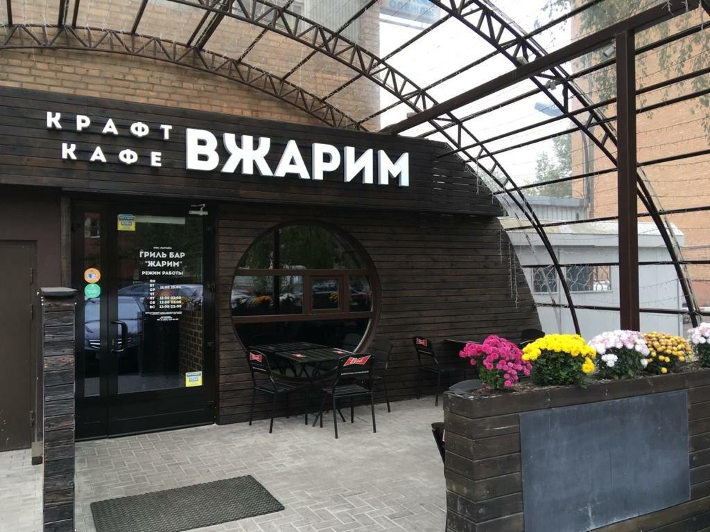 ресторан — Вжарим — Люберцы, фото №1