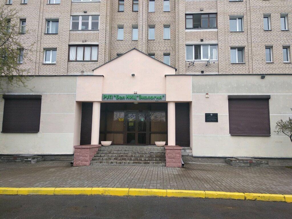 экологическая организация — РУП Бел НИЦ Экология — Минск, фото №1