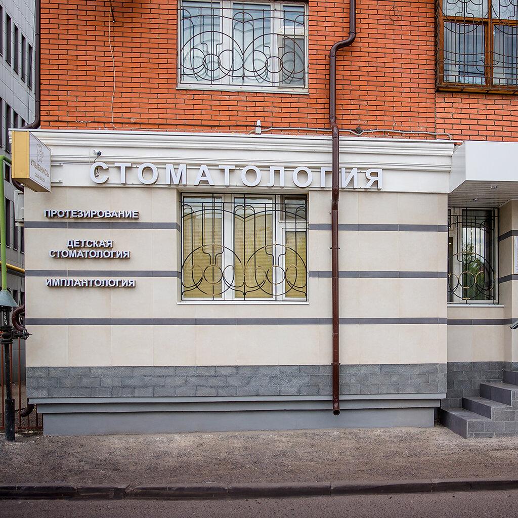 стоматологическая клиника — Улыбнись — Казань, фото №2