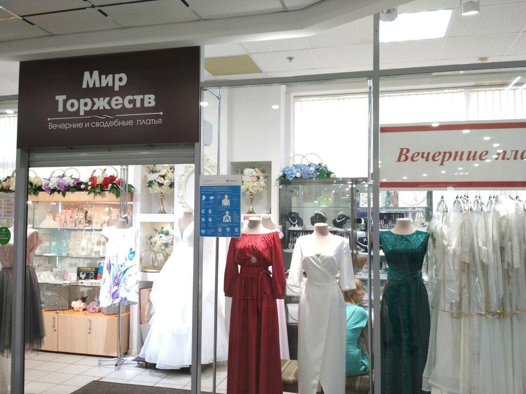 Мир Торжеств Ульяновск Платья Каталог