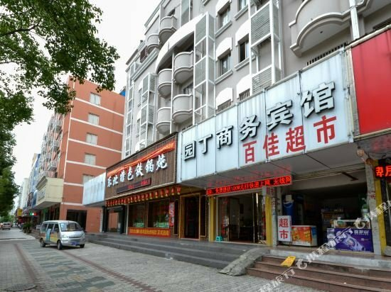 Yuanding Business Hotel