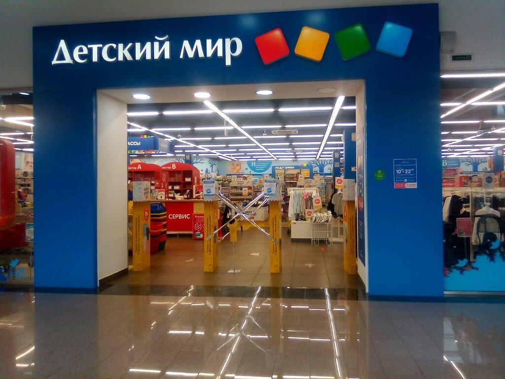 Детский Мир Барнаул Адреса Магазинов
