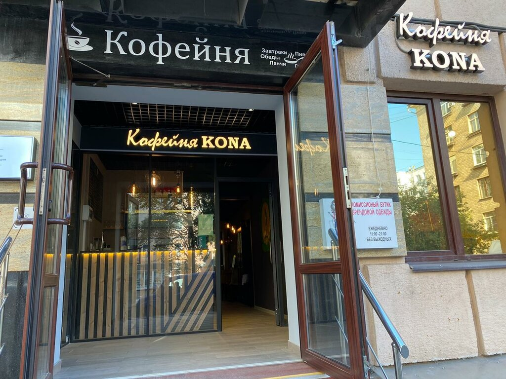 кофейня — Кофейня Кона — Москва, фото №1
