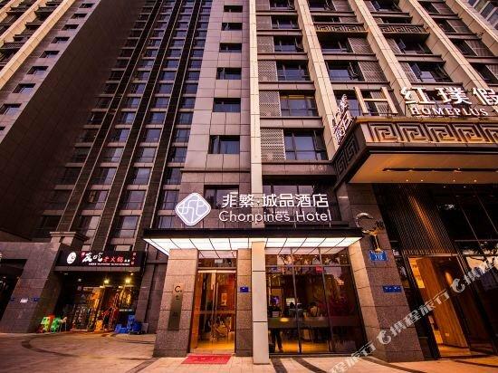 Chonpines Hotels·Chongqing Jiefangbei Hongyadong