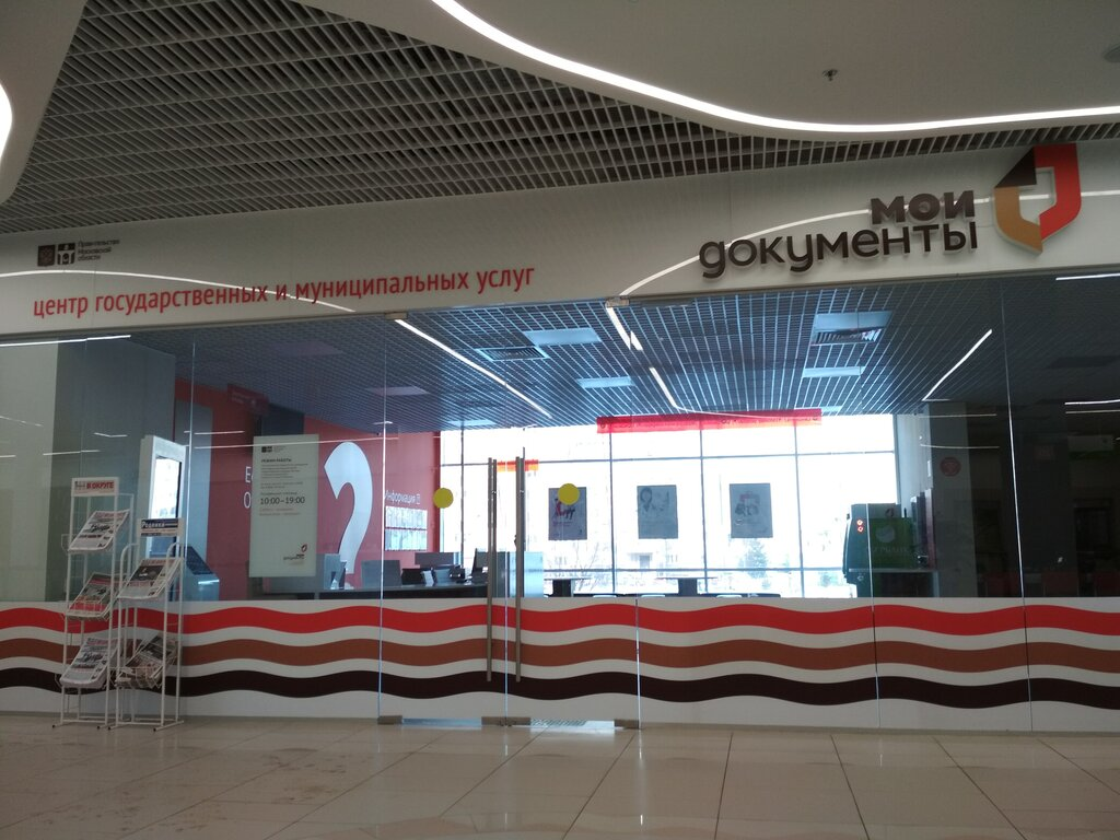 centers of state and municipal services — Мои документы — Mytischi, photo 1