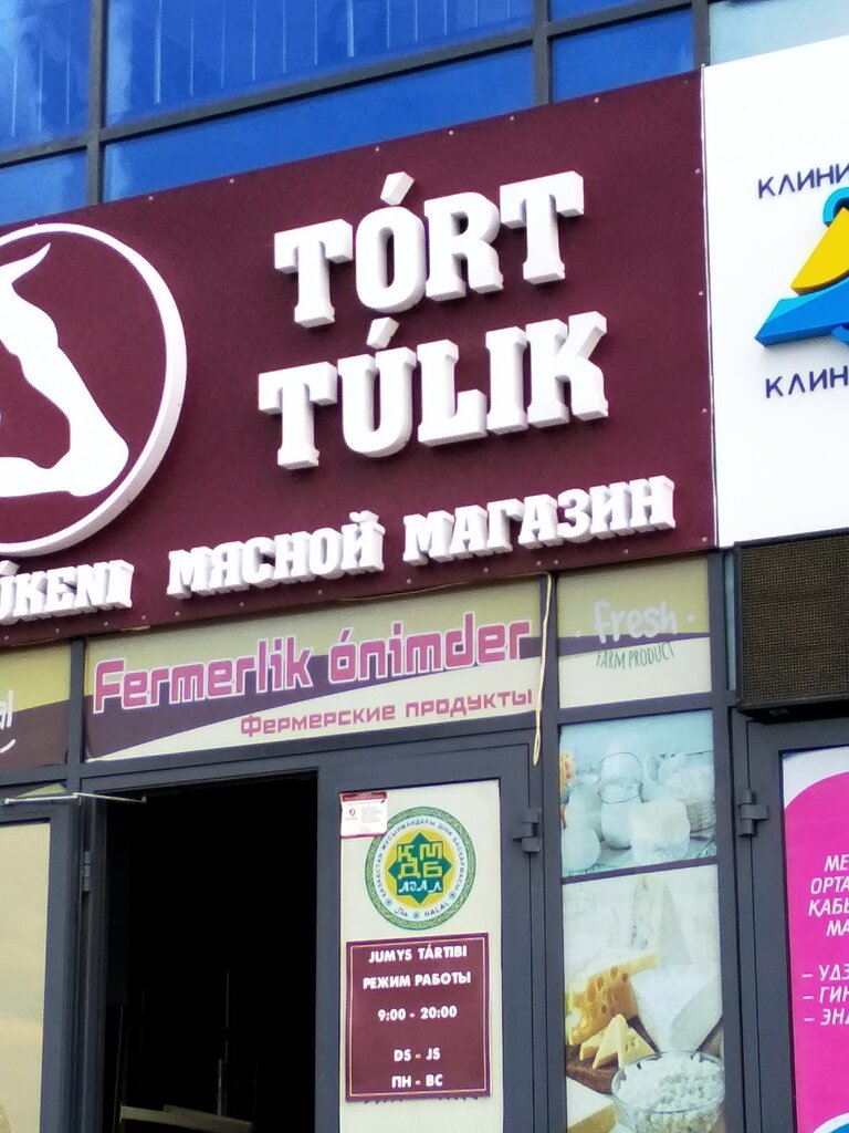 молочный магазин — Tort tulik — Нур-Султан (Астана), фото №1
