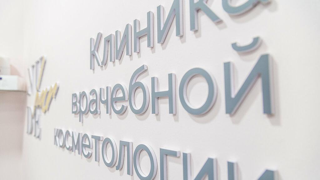 косметология — Nudebar — Москва, фото №1
