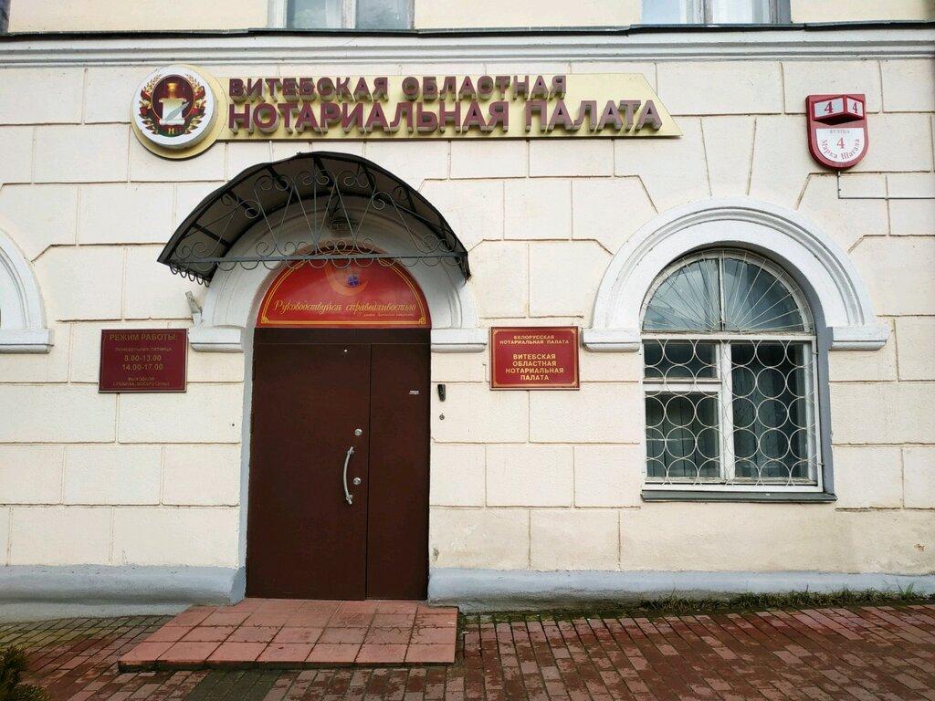нотариусы — Витебская областная нотариальная палата — Витебск, фото №2