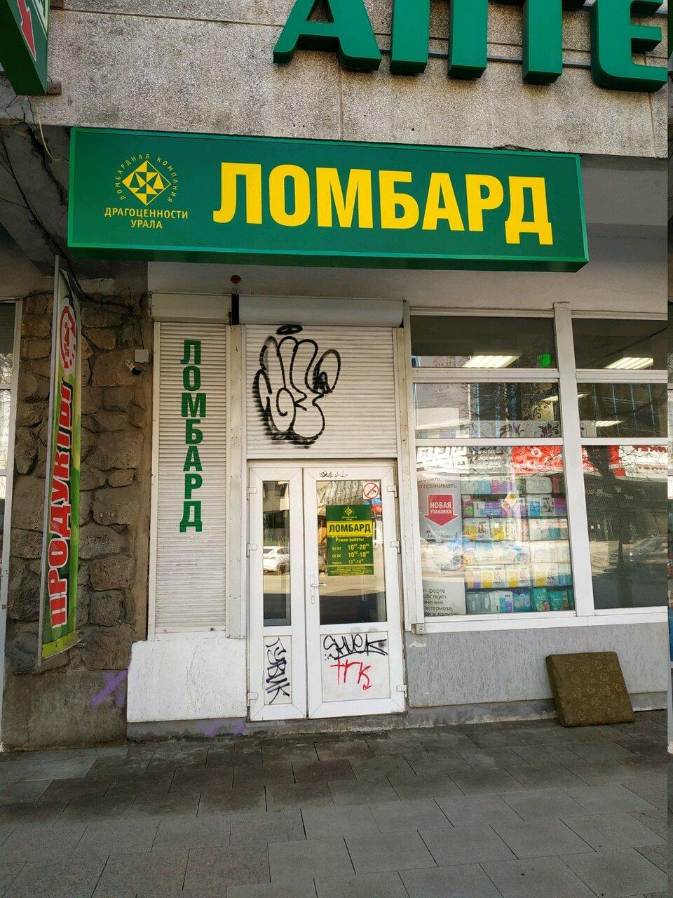 Урала отзывы драгоценности ломбард ломбард элитные купить часы