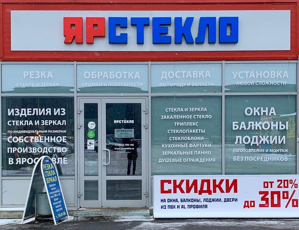 стекольная мастерская — Ярстекло — Ярославль, фото №1