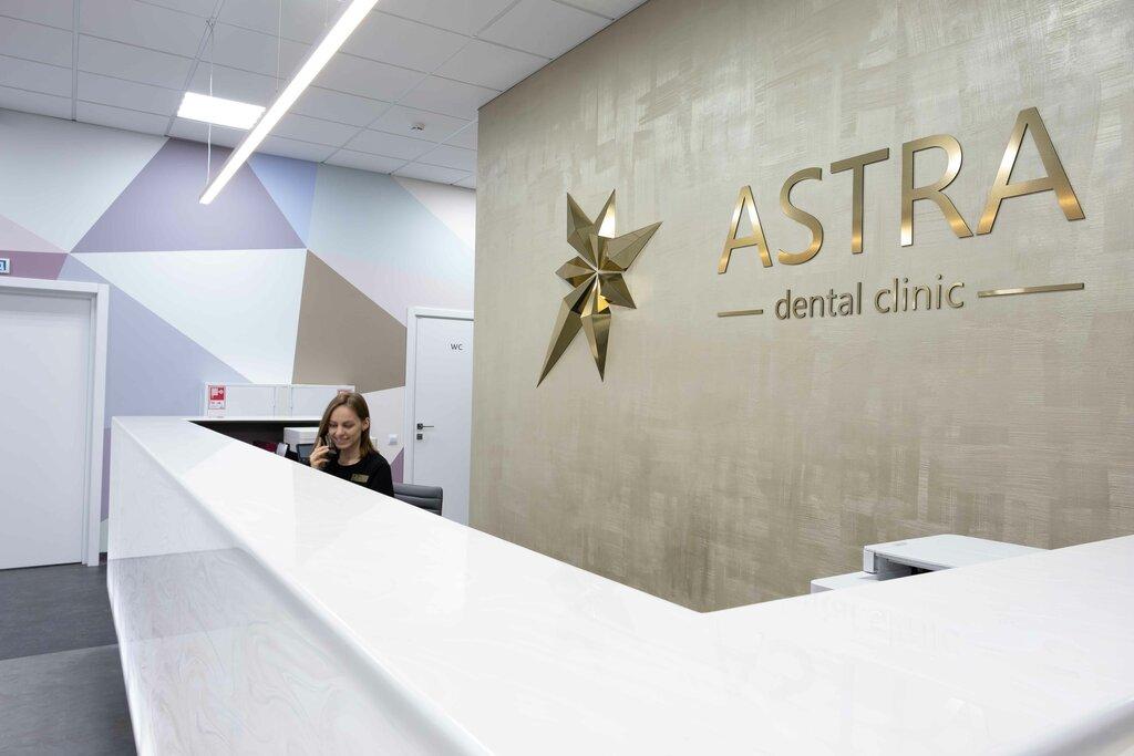стоматологическая клиника — Астра Дентал — Челябинск, фото №1