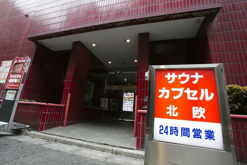 Sauna & Capsule Hotel Hokuo Male Only