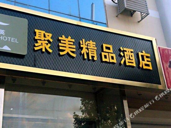 Tianjin Jumei Express Inn Jintang Road Branch