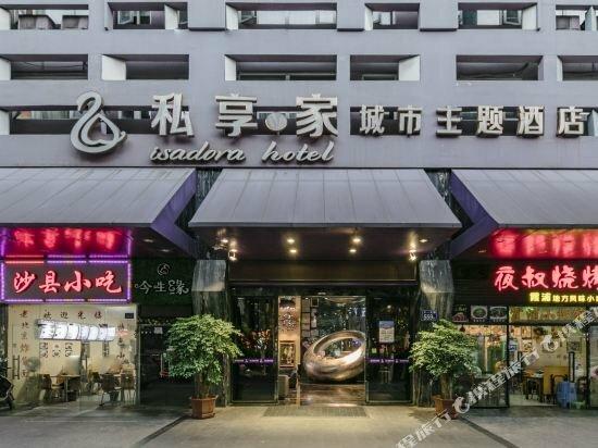 Sixiangjia Fuzhou City Theme Hotel