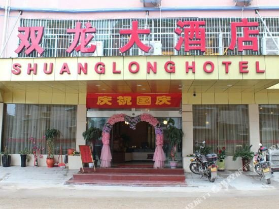 Shuang Long Hotel