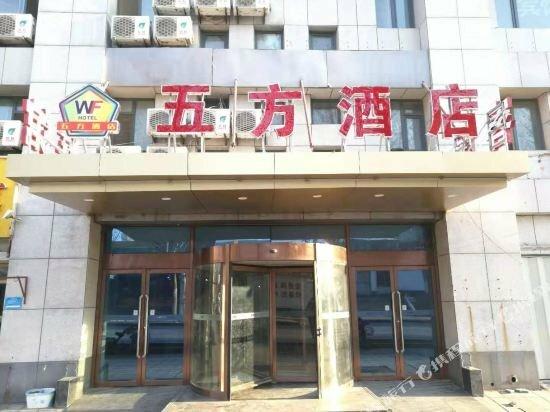 Xingcheng Wufang Hotel