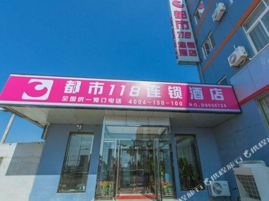 City 118 Chain Hotel Yantai Xingfu South Road