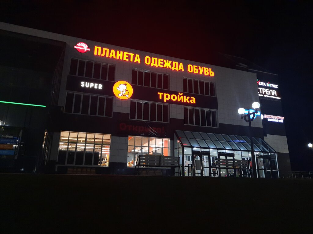 магазин продуктов — Тройка super — Могилёв, фото №1