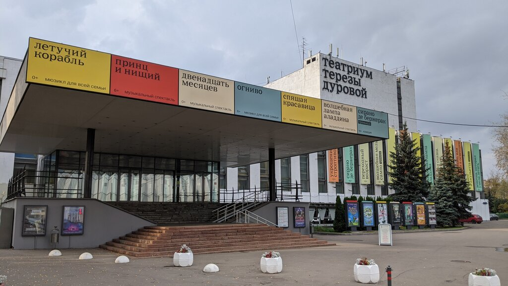 theater — Teatrium — Moscow, photo 1