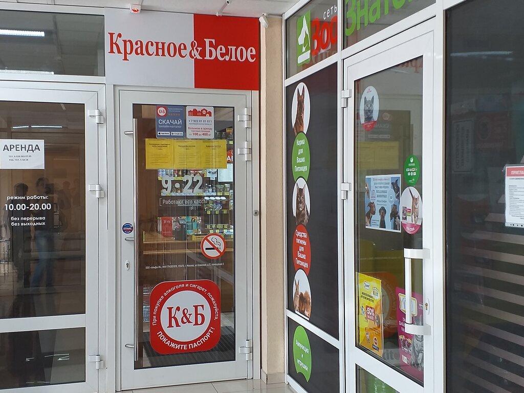 Магазин Красное Белое Кисловодск