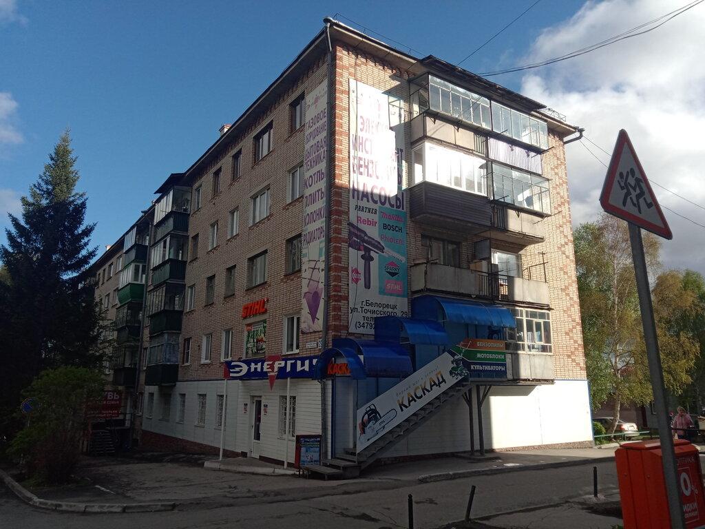 Магазин Каскад Белорецк Ул Точисского
