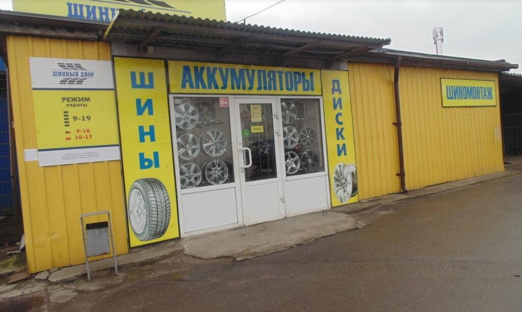 шины и диски — Шинный Двор на Гагарина — Калининград, фото №2