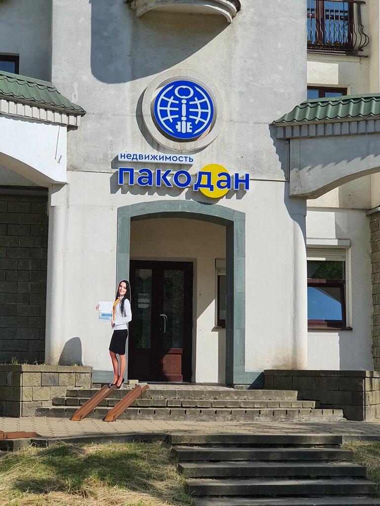 минск агентство недвижимости за рубежом