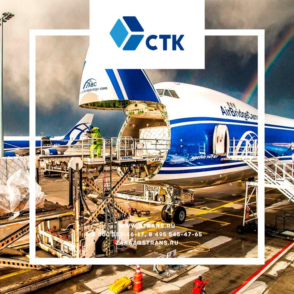 грузовые авиаперевозки — Сервис Транс-Карго — Домодедово, фото №1